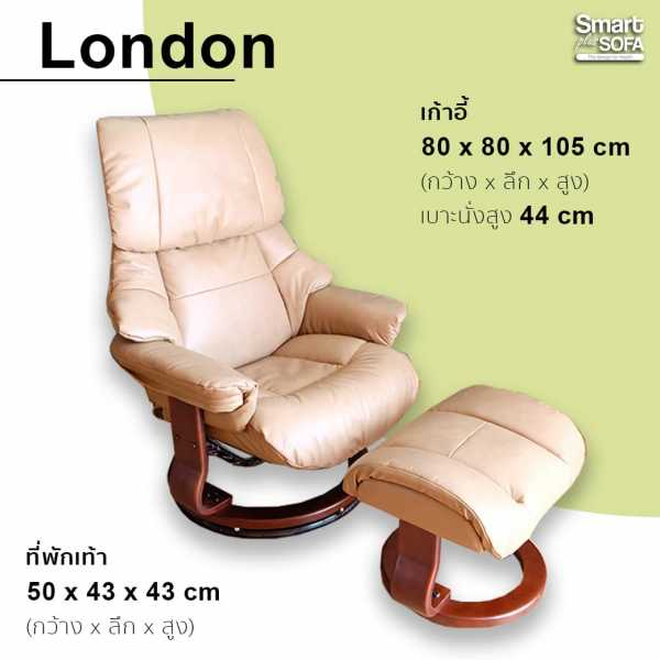 เก้าอี้พักผ่อน (รุ่นลอนดอน)