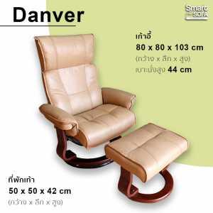 เก้าอี้พักผ่อน (รุ่นเดนเวอร์)