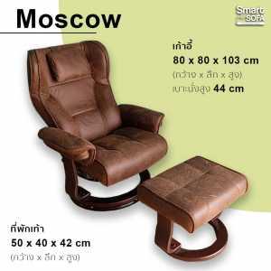 เก้าอี้พักผ่อน (รุ่นมอสโคว)
