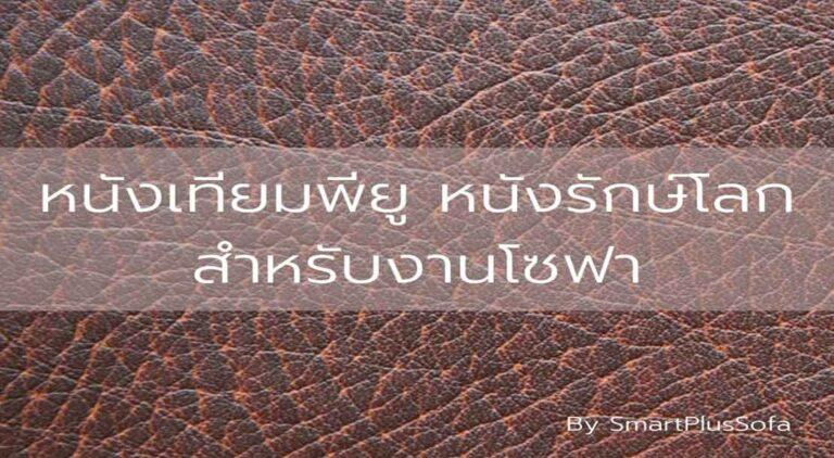 pu faux leather sofa