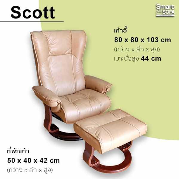 เก้าอี้พักผ่อน (รุ่นสกอต)