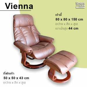 เก้าอี้พักผ่อนเวียนนา