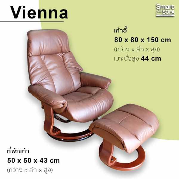 เก้าอี้พักผ่อน (รุ่นเวียนนา)