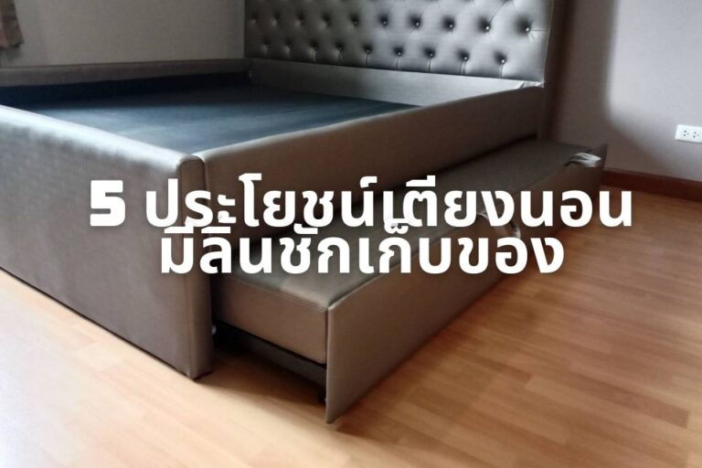 5 benefits bed with drawers